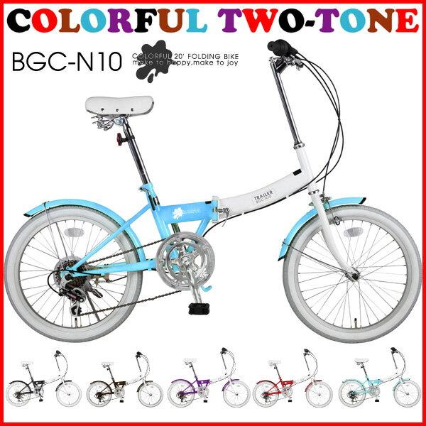 20インチ 折りたたみ自転車 シマノ6段変速 カラフルフレーム 自転車 TRAILER トレイラー bgc-n10
