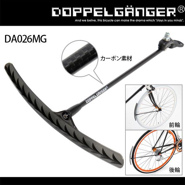 700C用 軽量 マッドガード 泥除け フェンダー 自転車 DOPPELGANGER ドッペルギャンガー da026mg