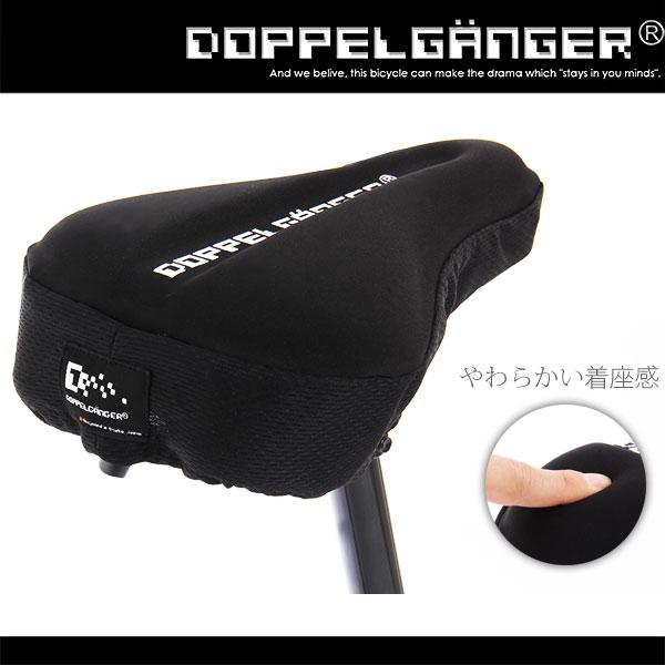 【送料無料】ソフトフィット サドルカバー 低反発 クッション 自転車 ドッペルギャンガー DOPPELGANGER dsc74