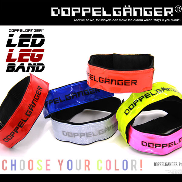 【送料無料】LED 裾バンド 自転車 ランニング ライト 夜間 ジョギング すそバンド レッグバンド ドッペルギャンガー DOPPELGANGER DA015LB DA018LB DA020LB
