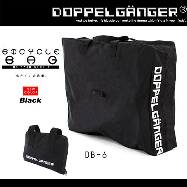小径用 輪行袋 輪行バッグ キャリングバッグ 自転車 ドッペルギャンガー DOPPELGANGER db-6