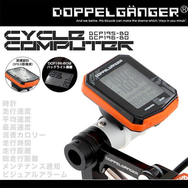 サイクルコンピューター 無線 ワイヤレス バックライト 防水 サイコン 自転車 アクセサリー・グッズ ドッペルギャンガー DOPPELGANGER BSdcp196-bo