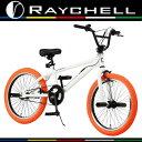 スーパーセール 20インチ BMX ホワイト ジャイロ機構 ペグ ストリート 自転車 Raychell レイチェル OTbm-20r