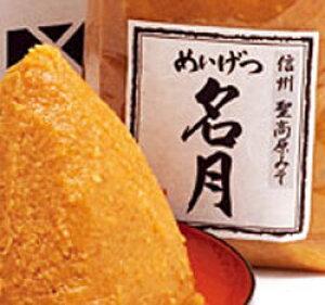 こだわりみそ 名月(めいげつ) 甘口 【1kg】 手作り ギフト みそ 味噌 長野県