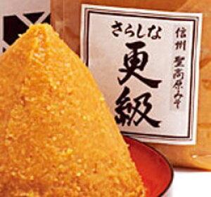 10割麹味噌 更級(さらしな) 中甘口 【1kg】 手作り ギフト みそ 味噌 長野県