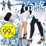吸水速乾機能性美脚レギンス3分丈・5分丈【UVカットスパッツ日焼け対策スポーツ登山メンズレディースllグレー白】