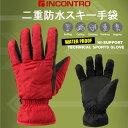 二重防水スキー手袋 メンズ レディース 防寒 スノーボード スノボー 防水 自転車 ブランド サイクルグローブ 冬