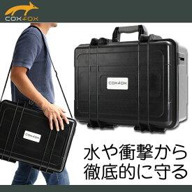coxfox ショックレストランク GTC-23 耐衝撃 ハードケース 防塵 防水 収納ケース カメラバッグ ガンケース