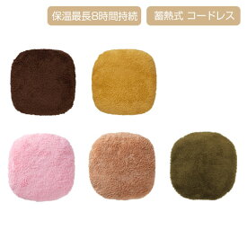 蓄熱式 エコ湯たんぽ 無地 nuku2 充電 アンカ コードレス カラフル かわいい 快眠 プレゼント ewt-1543