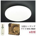 LEDシーリングライト6畳用照明ライト常夜灯電気電球カバーおやすみタイマー長寿命省エネリモコン遠隔昼光色ドウシシャmm-s06d