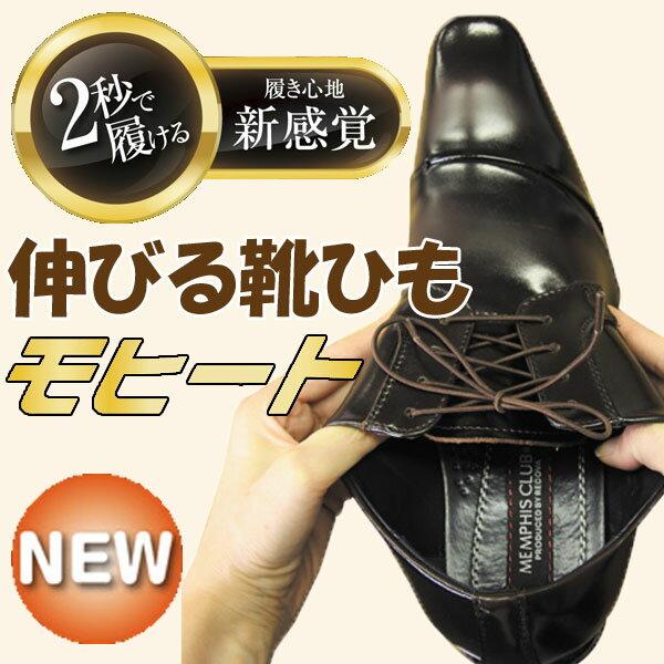 【送料無料】伸びる靴ひも 65cm モヒート ビジネス mohi-to 丸紐タイプ 伸びる靴紐 靴ひも ゴム メール便 ブラウン 丸 シューレース ビジネスシューズ