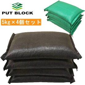 防災用 土嚢 土のう 5kg 土入り 4個セット 二重袋で止水率UP 3年耐侯 プットブロック