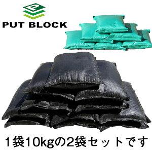 土嚢 土 入り 10kg 2袋セット 二重袋で止水率UP 3年耐侯 土のう 防災 putblock プットブロック