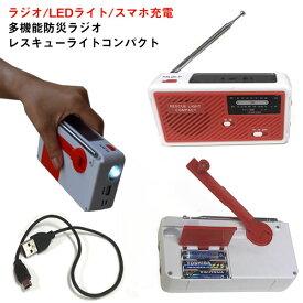レスキューライトコンパクト ラジオ 懐中電灯 スマホ バッテリー LEDライト USB 地震 津波 携帯 充電器 警報 災害 防災グッズ