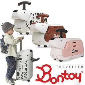 【送料無料】乗用玩具 足けり 車 子供 室内 乗り物 おもちゃ キッズ キャリーバッグ 機内持ち込み 誕生日プレゼント ボントイ トラベラー