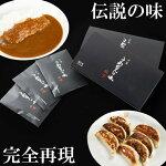 【ご自宅用】芦屋うめちゃんの味餃子2箱・??3袋セットレトルトカレーセット詰め合わせ高級冷凍餃子