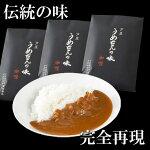 【贈答用】芦屋うめちゃんの味カレー3袋梅ちゃんレトルトカレーセット詰め合わせ高級