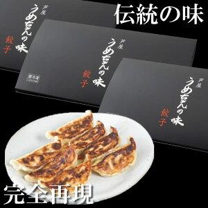芦屋うめちゃんの味 餃子3箱 セット 梅ちゃん 餃子 冷凍 贈り物 食べ物 お歳暮 ギフト 食品