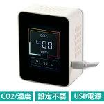 二酸化炭素濃度チェッカー簡単設置リアルタイム計測センサーCO2湿度USBメーターモニター測定器換気飲食店レストラン学校まん防対策