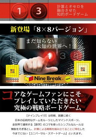 【正規品】新発売ナインブレイク8×8NineBreak[IQパズルボードゲームオセロアナログゲーム人気マイナーゲーマー]
