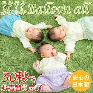 【送料無料】ベビー服 新生児 肌着 日本製 ロンパース カバーオール おくるみ 出産祝い セット スワドル ラクラクふわふわバルーンオール
