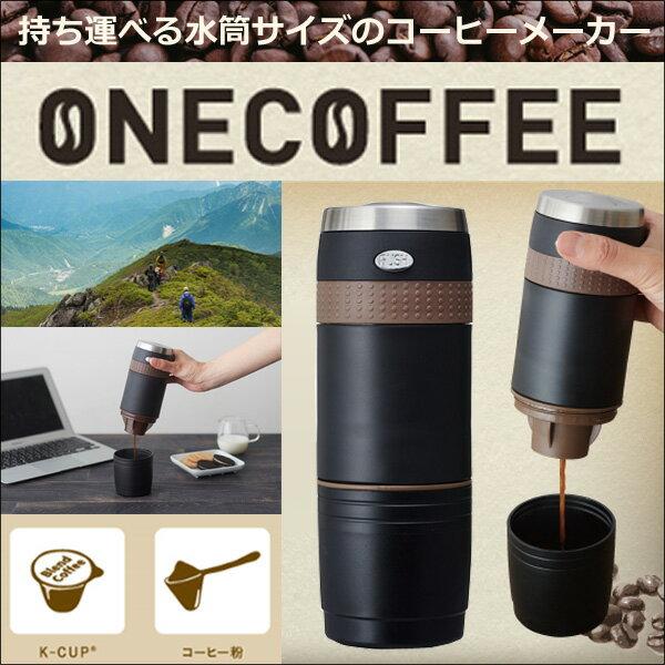 ポータブル コーヒーメーカー ONECOFFE 【珈琲 ペーパードリップ カプセル 携帯 アウトドア ミル】