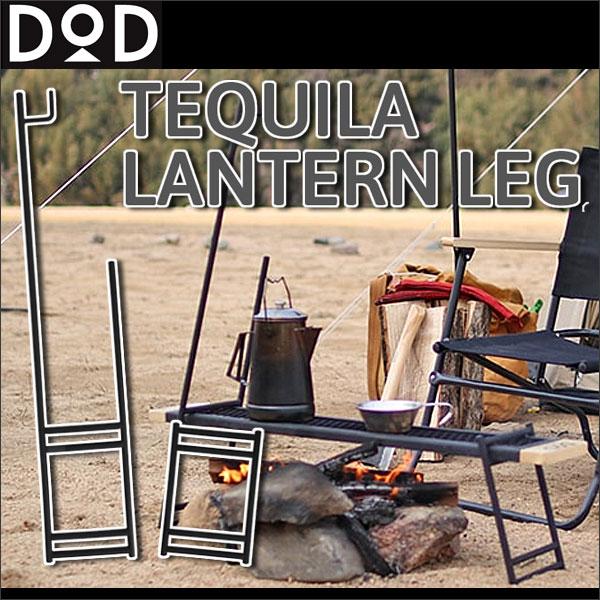 テキーラランタンレッグ ランタンスタンド アウトドア テーブル 折りたたみ 木製 軽量 コンロ 焚き火台 ドッペルギャンガー アウトドア DOPPELGANGER tl1-569-bk