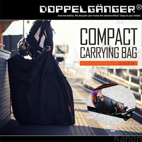 輪行バッグ キャリーバッグ キャリングバッグ 輪行袋 自転車 収納袋 ドッペルギャンガー doppelganger コンパクト輪行キャリングバッグ dcb328