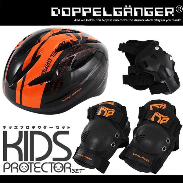 キッズ プロテクター セット 子供 3点 キッズバイク 自転車 スケボー ローラースケート ドッペルギャンガー dfp183