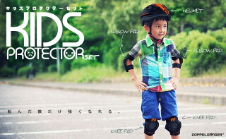 キッズプロテクターセット[キッズバイク自転車スケボーローラースケートアクセサリー・グッズドッペルギャンガー]dfp183