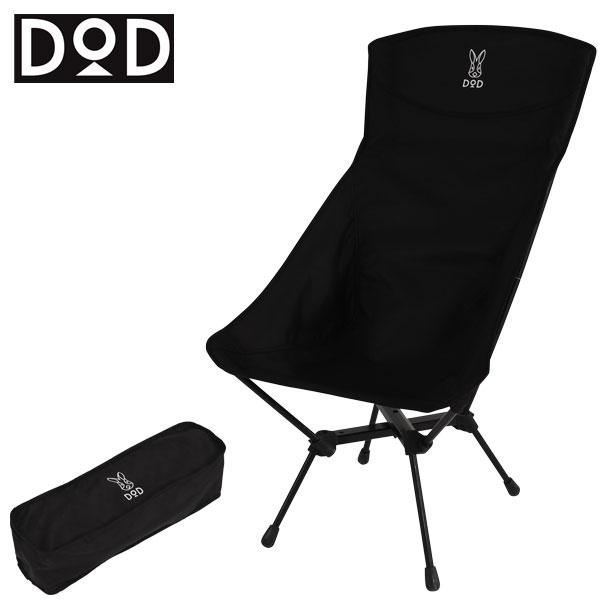 【あす楽】折りたたみ椅子 アウトドア 軽量 アルミ コンパクト 持ち運び 背もたれ DOD スワルスエックスハイ c1-592-bk
