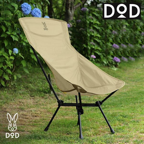 【あす楽】折りたたみ椅子 アウトドア 軽量 アルミ コンパクト 持ち運び 背もたれ DOD スワルスエックスハイ c1-592-tn