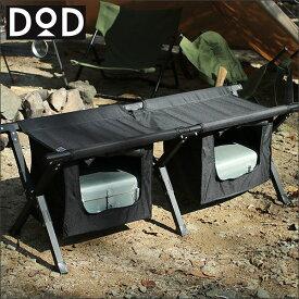 折りたたみベンチ 折りたたみ椅子 チェア 収納 軽量 コンパクト ドッペルギャンガー アウトドア DOD ストレージベンチ fs2-246-bk