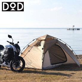 ツーリングテント 2人用 ワンタッチテント バイク 超軽量 DOD ライダーズワンタッチテント t2-275-tn