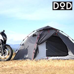 ツーリングテント 2人用 ワンタッチテント バイク 超軽量 DOD ライダーズワンタッチテント t2-275