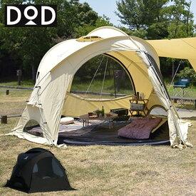 DOD ファイヤーベース ドームテント ドーム型テント T8-524-BG T8-524-BK