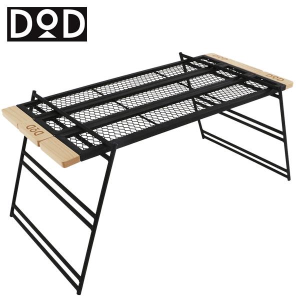 【送料無料】テキーラテーブル アウトドア テーブル 折りたたみ 木製 軽量 コンロ 焚き火台 BBQ バーベキュー ドッペルギャンガー アウトドア DOD tb4-535