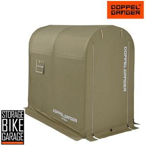 サイクルテント Mサイズ カーキ バイクテント サイクルハウス バイクガレージ 自転車置き場 屋根 簡易 自転車 ストレージバイクガレージ
