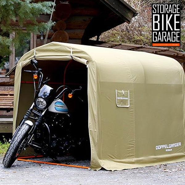 サイクルテント Lサイズ バイクテント サイクルハウス バイクガレージ 自転車置き場 屋根 簡易 自転車 doppelganger ドッペルギャンガー ストレージバイクガレージ DCC330L-KH