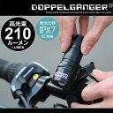 自転車 LED ライト 210ルーメン 防水 ホルダー USB フロント ドッペルギャンガー doppelganger ハイパワーLEDライト210 dlf358