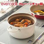evercookカレー・シチュー鍋20cm