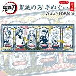 鬼滅の刃てぬぐいBW35×H90cmグッズハンカチタオルキメツきめつのやいば学校手洗い日本製