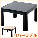 カジュアルコタツ 60×60cm ブラック ナチュラル リバーシブル こたつ 正方形 省スペース テーブル かわいい おしゃれ…