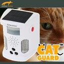 スーパーセール 超音波 猫除け キャットガード ソーラー しつけ 忌避器 猫よけ 猫撃退 猫退治 CATGUARD coxfox gr-09