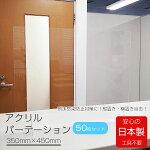【あす楽】日本製アクリルパーテーション50枚セット350×450mm厚さ2mmスタンド透明卓上飛沫防止アクリル板仕切パーティションスニーズガード飛沫ガード衝立
