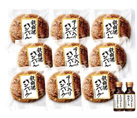 【送料無料】お歳暮 丸大食品 鉄板焼ハンバーグセット 温めるだけ レトルト 食品 詰め合わせ 自宅用 ギフト