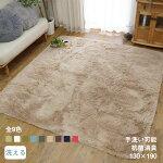 洗えるふわふわラグマイクロファイバーロングシャギー130×190スベリ止め付き抗菌防臭北欧おしゃれカーペット絨毯