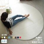 洗濯機で洗えるフランネルラグカーペット円形直径約190cm滑り止め洗濯可能ホルムアルデヒド床暖房対応