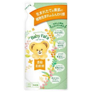 ベビーファーファ 濃縮 柔軟剤 詰め替え用 540ml 赤ちゃん 子ども 吸水 洗濯 敏感肌 新生児 日本製 ドラム式対応 無添加
