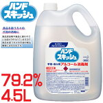 除菌エタノール消毒用4.5L日本製業務用アルコールハンドスキッシュつめかえ用